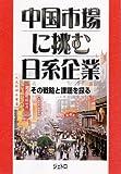 中国市場に挑む日系企業—その戦略と課題を探る