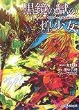 黒鏡の獄の煌少女—Replay:ゲヘナ~アナスタシス (ジャイブTRPGシリーズ)(田中 公侍/グループSNE)