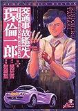 交通事故鑑定人環倫一郎 第1巻 (ジャンプコミックスデラックス)