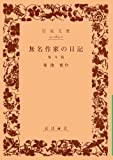 無名作家の日記 他九篇 (岩波文庫)