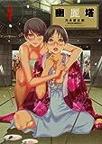 幽麗塔(4) (ビッグコミックス)