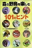 森の野鳥を楽しむ一〇一のヒント