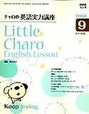 NHK ラジオチャロの英語実力講座 2008年 09月号 [雑誌]