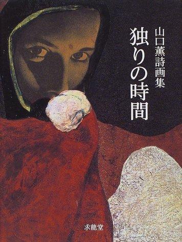 独りの時間―山口薫詩画集 (求龍堂・画文集シリーズ)