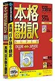 本格翻訳 5 Super (説明扉付きスリムパッケージ版)