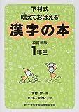 下村式 唱えておぼえる漢字の本 1年生