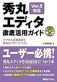 秀丸エディタ徹底活用ガイド―マクロと正規表現で秀丸をパワーアップ! Ver.5対応