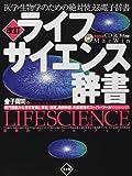 ライフサイエンス辞書—医学・生物学のための絶対使える電子辞書