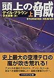 頭上の脅威〈上〉 (ハヤカワ文庫NV)