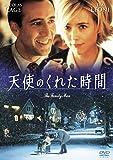天使のくれた時間[DVD]