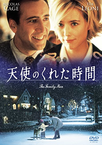 天使のくれた時間 [DVD]