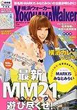 横浜ウォーカー 2013年 07月号 [雑誌]