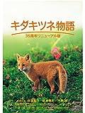 キタキツネ物語 ―35周年リニューアル版―