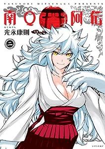 南Q阿伝(2) (シリウスコミックス)
