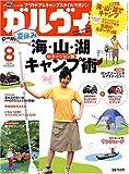 ガルヴィ 2008年 08月号 [雑誌]