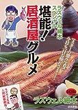 ラズウェル細木スペシャル 堪能! 居酒屋グルメ (ぶんか社コミックス)