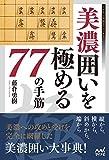 美濃囲いを極める77の手筋 (マイナビ将棋BOOKS)