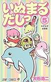 いぬまるだしっ 5 (ジャンプコミックス)