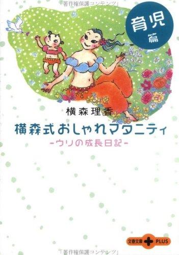 横森式おしゃれマタニティ 育児篇―ウリの成長日記