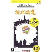 僕の私の塊魂 PSP the Best