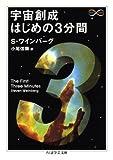 宇宙創成はじめの3分間 (ちくま学芸文庫)