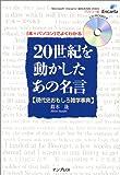 20世紀を動かしたあの名言―現代史おもしろ雑学事典 (〈本+パソコン〉でよくわかる)