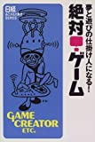 img - for Absolutely game -! Become the instigator of play and dream (industry SERIES of Nikkei longing) (2000) ISBN: 4891120053 [Japanese Import] book / textbook / text book