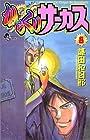 からくりサーカス 第8巻 1999-06発売