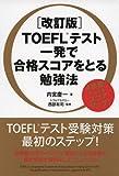 改訂版TOEFLテスト 一発で合格スコアをとる勉強法