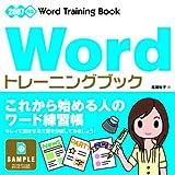 Word [�g���[�j���O�u�b�N] 2007�Ή�