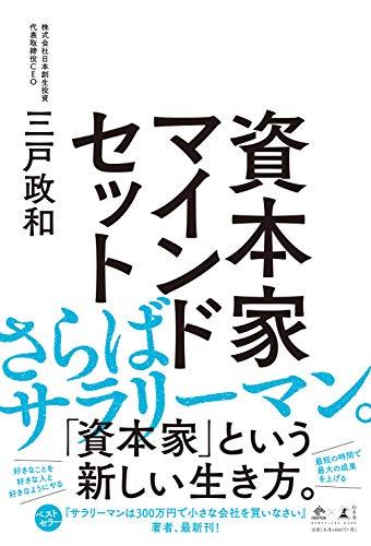 ネタリスト(2019/04/25 13:00)1ヵ月5時間で売上100万円!元サラリーマンが作った凄い仕組み