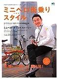ミニベロ(小径車)街乗りスタイル―毎日の自転車生活がもっと楽しくなる! (エイムック 1367)