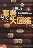 世界の葉巻ブランド大図鑑―コイーバ・ダビドフから知られざる銘品まで完全網羅