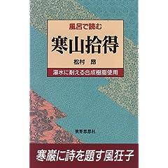 風呂で読む寒山拾得 (単行本(ソフトカバー))