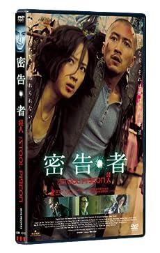 密告・者 [DVD]