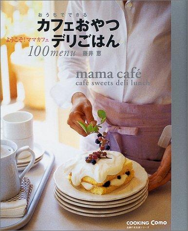 おうちでできるカフェおやつデリごはん100menu―ようこそ!ママカフェ (主婦の友生活シリーズ―Cooking Como)