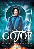 Gojoe: Spirit War Chronicle [DVD] [Region 1] [US Import] [NTSC]