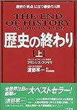 歴史の終わり〈上〉歴史の「終点」に立つ最後の人間