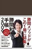 勝間和代手帳2009 (茶)