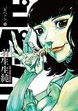 ピペドン 1 (ビッグコミックス)