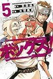 コミックス / 大羽 隆廣 のシリーズ情報を見る