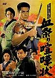 日本仁侠伝 血祭り喧嘩状[DVD]
