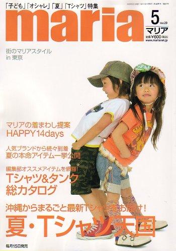 maria (マリア) 2006年 05月号 [雑誌]