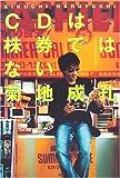 CDは株券ではない [単行本] / 菊地 成孔 (著); ぴあ (刊)