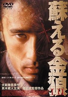 蘇える金狼(1998)