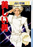 美しい男 6 (キャラコミックス)