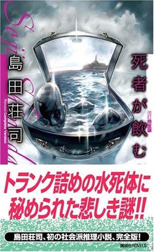 死者が飲む水 改訂完全版 (講談社ノベルス シC- 23)