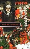 クリスマス・テロル―invisible×inventor (講談社ノベルス)