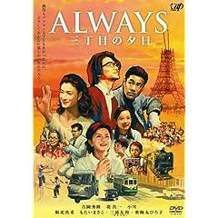 ALWAYS �O���ڂ̗[�� �ʏ�� [DVD]