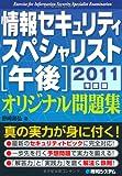 情報セキュリティスペシャリスト午後オリジナル問題集〈2011年度版〉